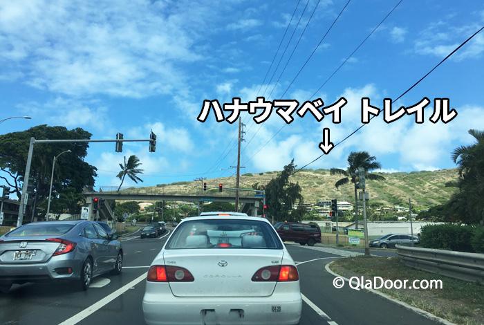 車から見えるハナウマベイトレイル