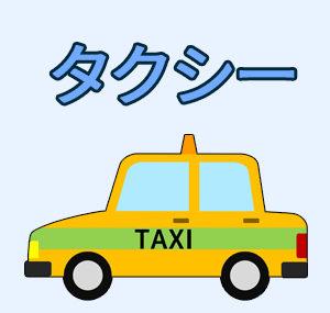 ハナウマ湾(ハナウマベイ)の行き方・タクシー