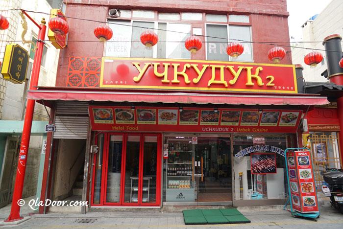 釜山チャイナタウンのウズベキスタン料理レストラン
