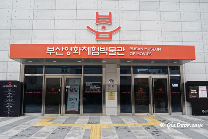釜山映画体験博物館
