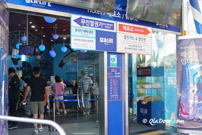 SEALIFE釜山アクアリウムの切符売り場