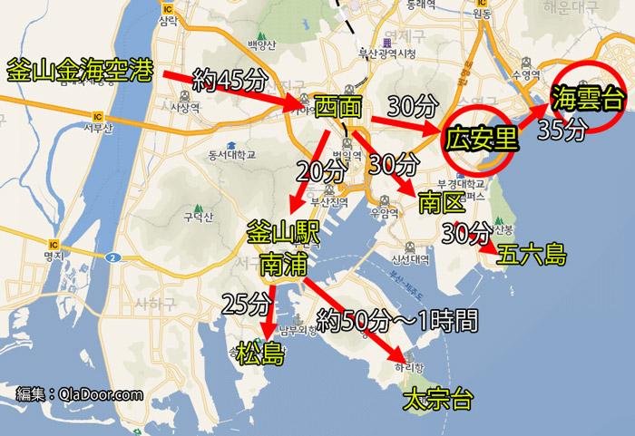 釜山・広安里と海雲台の周辺観光地図と時間