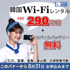 韓国wi-fiレンタル格安のおすすめの会社