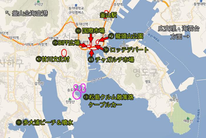 釜山観光のおすすめ1日目のモデルコース