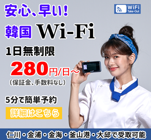 韓国現地・空港のwifiレンタル会社