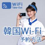 韓国wifiレンタルおすすめの現地で安い会社の予約方法