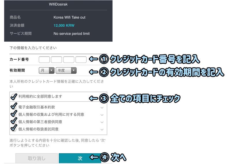 ワイドモバイル予約画面_クレジット決済
