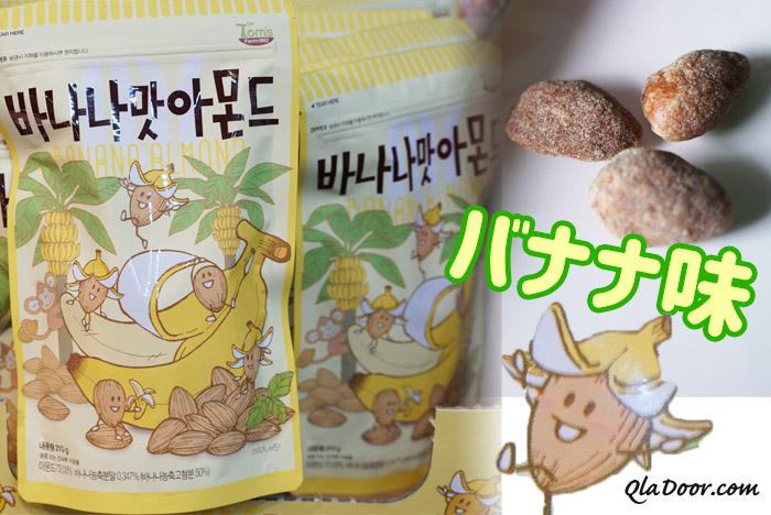 韓国ハニーバターアーモンドのバナナ味