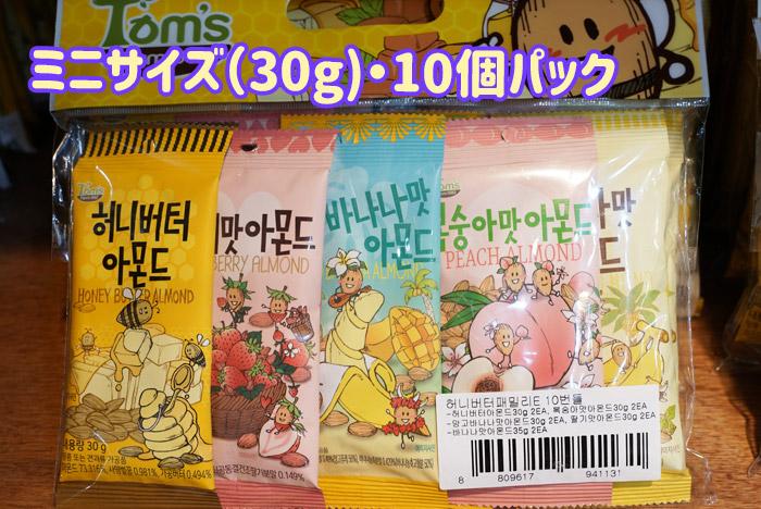 韓国お土産のお菓子ハニーバターアーモンド
