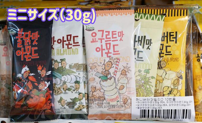 韓国ハニーバターアーモンドのお土産用ミニサイズ