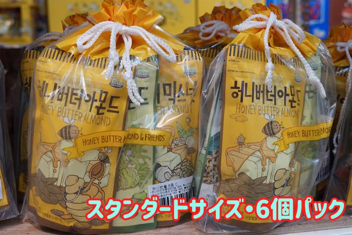 ハニーバターアーモンドのお土産お菓子セット