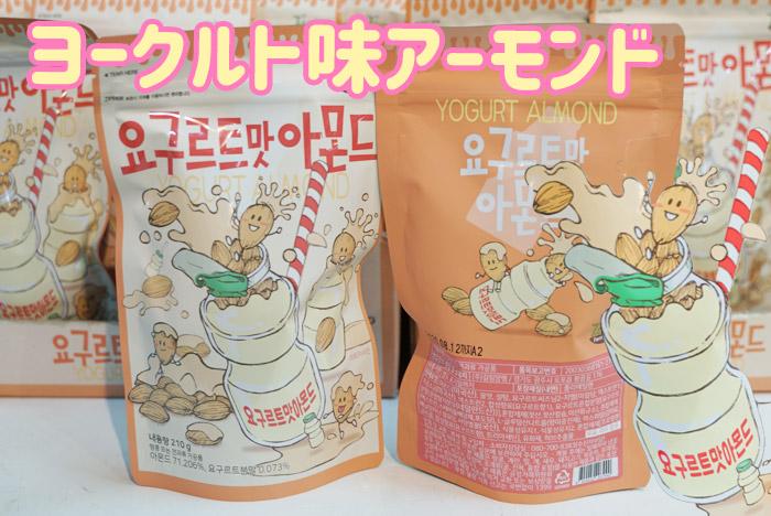 ハニーバターアーモンドのヨーグルト味