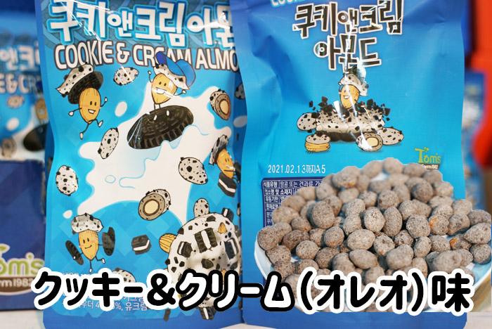 ハニーバターアーモンド・クッキー&クリーム(オレオ)味