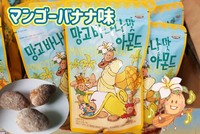 韓国ハニーバターアーモンドのマンゴーバナナ味