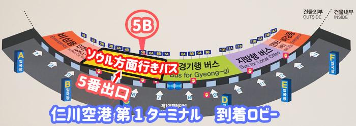 仁川空港第1ターミナルのソウル駅と明洞行きのリムジンバス乗り場地図