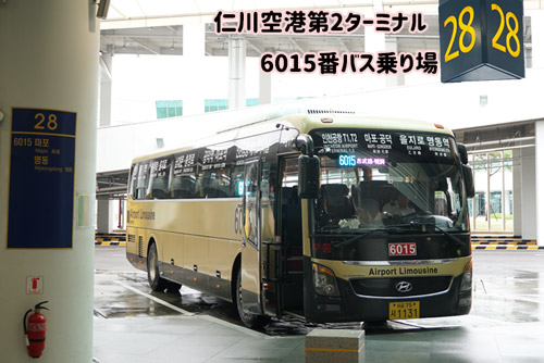 仁川空港から6015リムジンバス乗り場