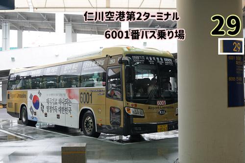 仁川空港から6001リムジンバス乗り場