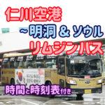 韓国仁川空港から明洞やソウル駅までのリムジンバスの行き方と時間・料金・時刻表について