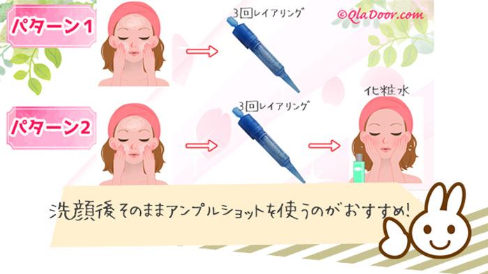 メディヒールアンプルショットの効率いい使い方と化粧水のおすすめの順番