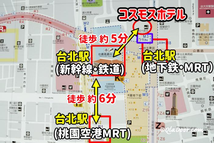 コスモスホテル台北のアクセス地図