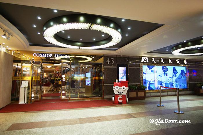 コスモスホテル台北のエントランス