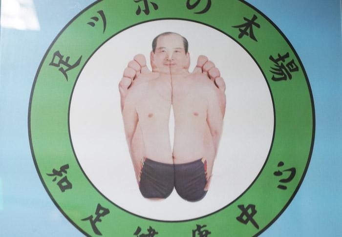 コスモスホテル台北周辺の足マッサージ店・知足健康中心