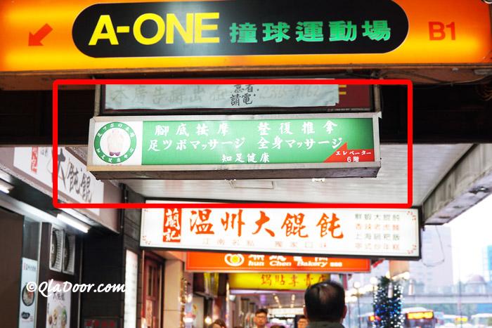 コスモスホテル台北周辺のマッサージ店
