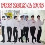 FNS歌謡祭2019にBTS(防弾少年団)が出演