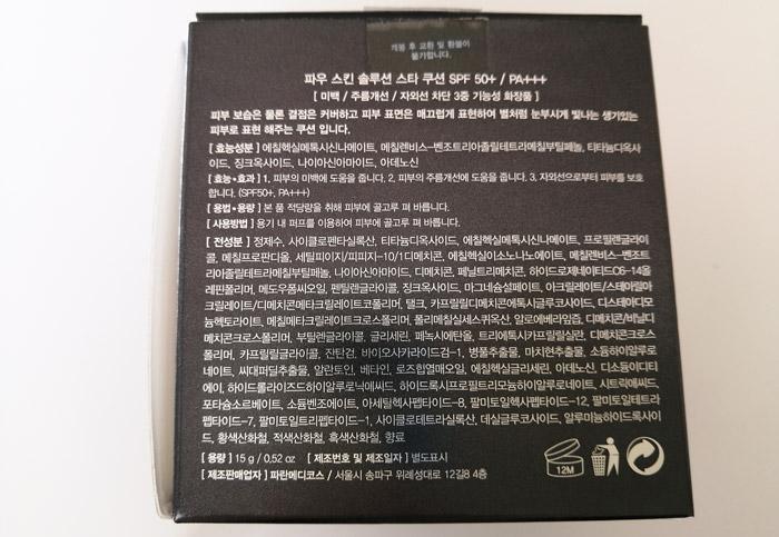 韓国コスメ敏感肌用クッションファンデーション