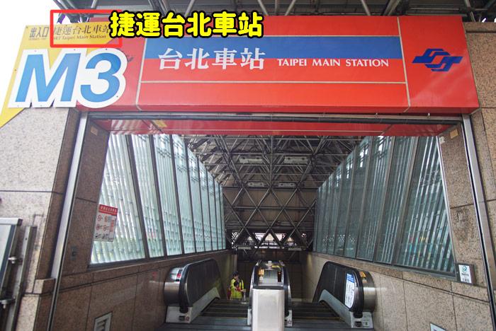 コスモスホテル台北のMRT出口M3