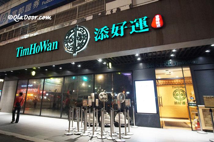 台北のティムホーワン/添好運レストラン