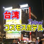 コスモスホテル台北のブログ旅行記