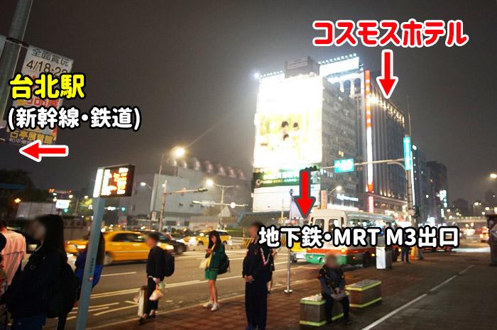 コスモスホテル台北の立地と交通