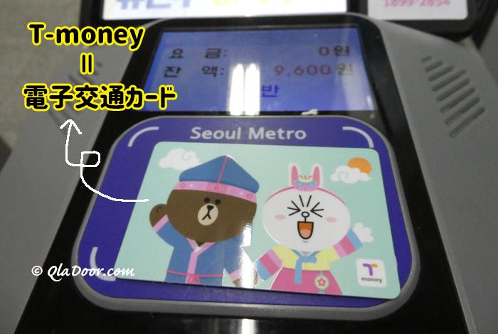 韓国旅行の持ち物・T-money
