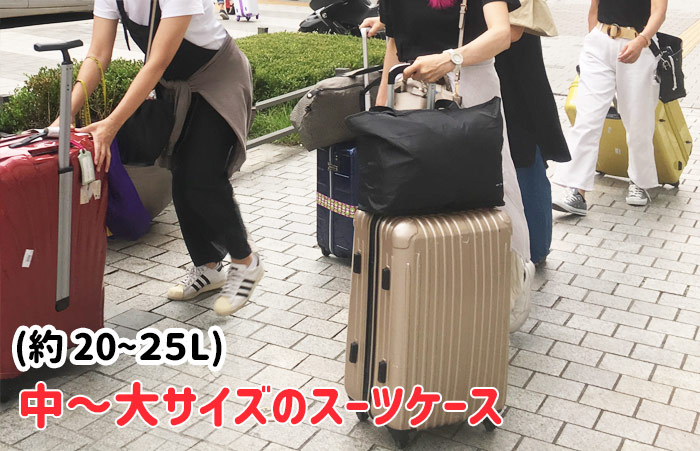 韓国旅行の持ち物・大き目のスーツケース