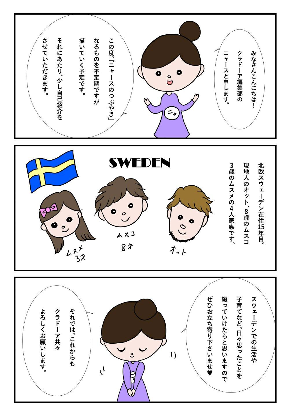 スウェーデン暮らしの子育て漫画