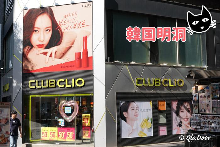クリオ(clio)アイシャドウの日本と韓国の値段
