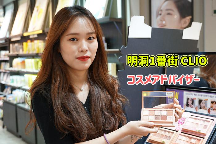 クリオ(clio)韓国店舗明洞店の店員さん
