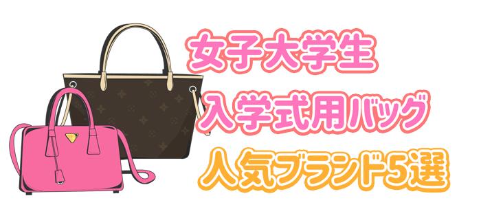 女子大学生の入学式用のカバン&バッグの人気ブランドランキング