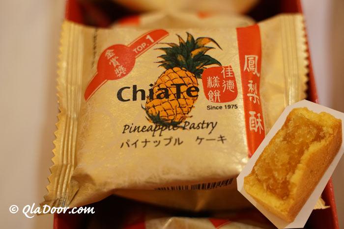 台湾のお土産で有名なパイナップルケーキ・佳徳糕餅(Chia Te)
