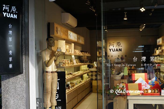 台湾のお土産・女性向けのコスメ・阿原(ユアン)ソープ