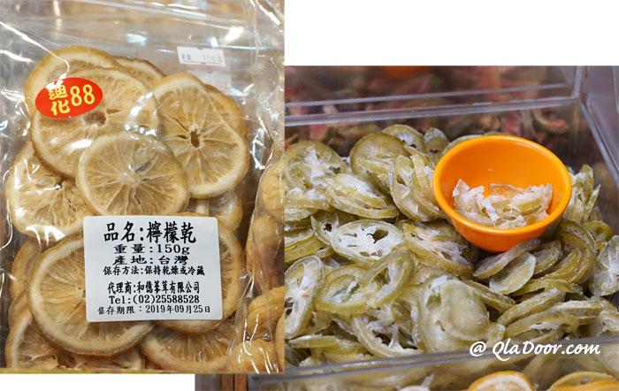 台湾のお土産・レモンのドライフルーツ
