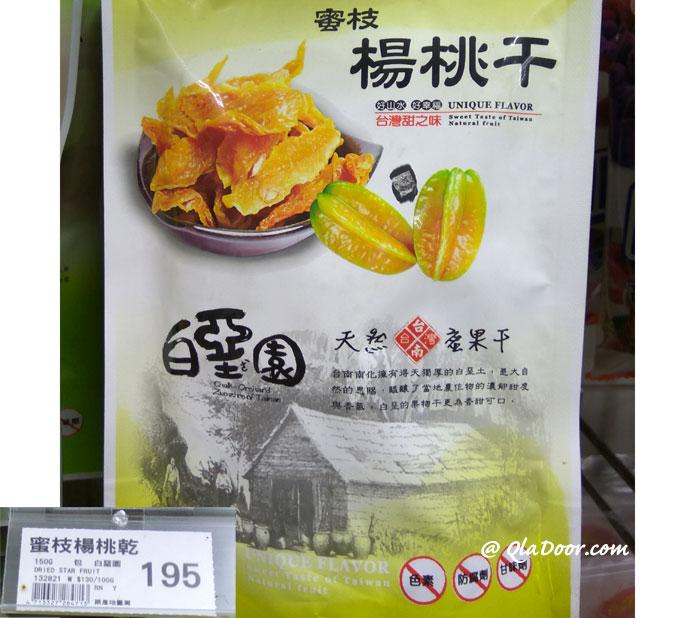 スターフルーツのドライフルーツは個性的でおすすめの台湾のお土産