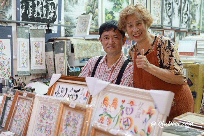 九分(きゅうふん)で有名な花文字店