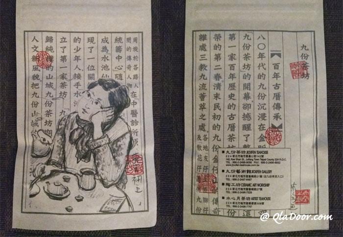 台湾お土産・貴妃茶/貴妃烏龍茶/蜜香烏龍茶