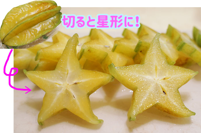 台湾の甘酸っぱい果物・スターフルーツ