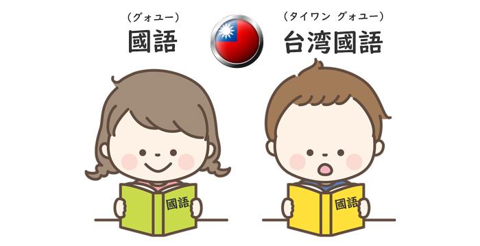 台湾の国語