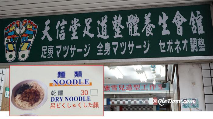 台湾で使われている日本語看板