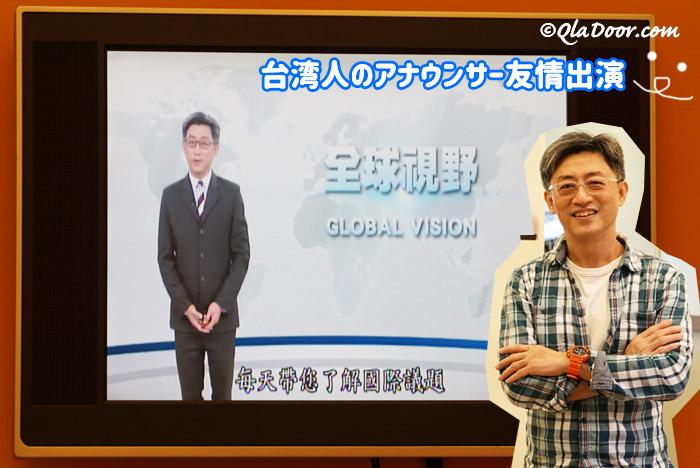 台湾人のニュースアナウンサーも日常生活では中国語を使う