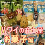 ハワイのお土産・お菓子ランキング